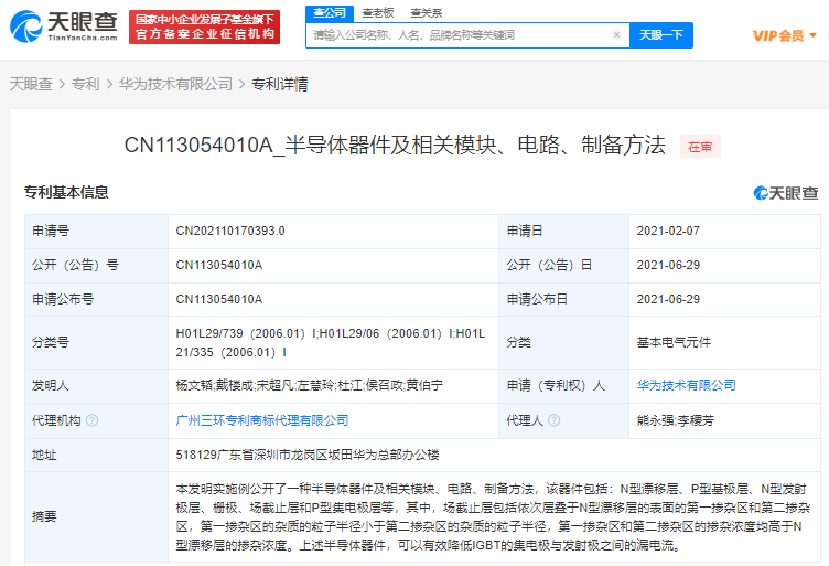 """Huawei discloses """"semiconductor device"""" related patents"""