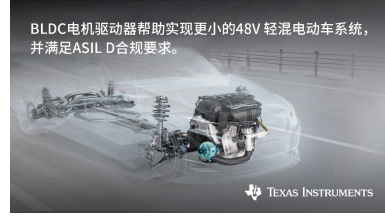 The integrated level 0 BLDC motor driver reduces the size of the light hybrid electric vehicle (MHEV) 48V motor drive system by up to 30%